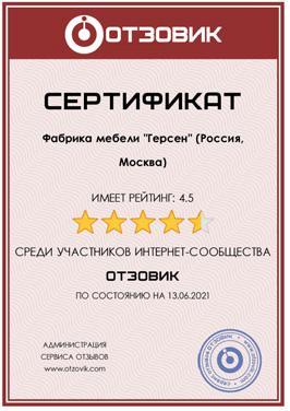 Сертификат Отзовик